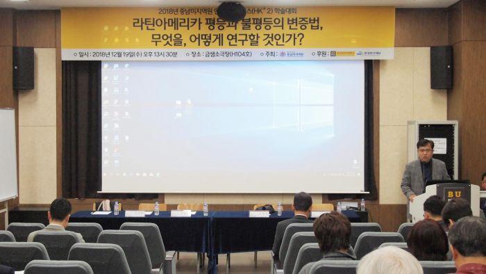 2018년 중남미지역원 인문한국플러스 학술대회