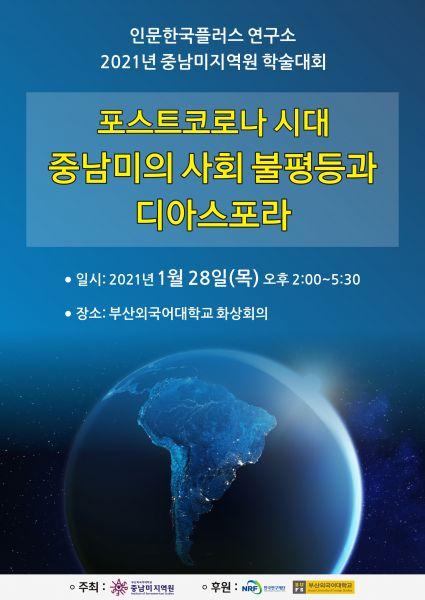 2021년 중남미지역원 학술대회