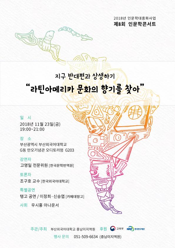 교육부/한국연구재단 2018년 인문학대중화사업 제8회 인문학콘서트 <부산외대 편>