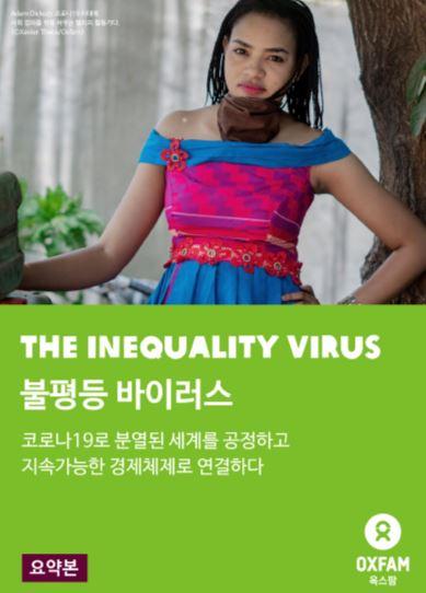 불평등 바이러스