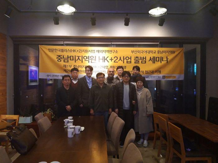 중남미지역원 HK+2사업 출범 세미나