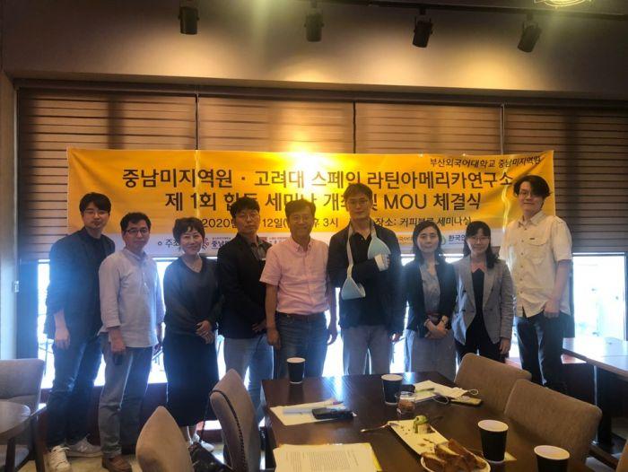 제1회 부산외대 중남미지역원 고려대 스페인 라틴아메리카연구소 합동 세미나 개최