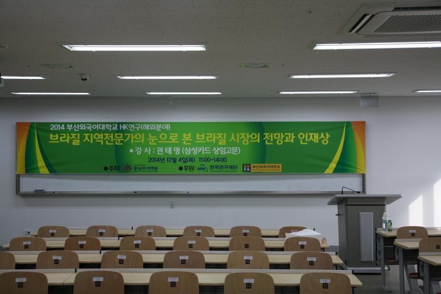 중남미지역원 45회 초청강연회