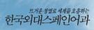 한국외대1.png