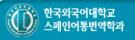 한국외대.png