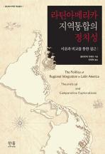 라틴아메리카 지역통합의 정치성 - 이론과 비교를 통한 접근